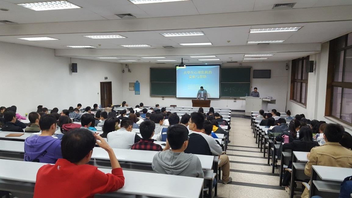 电信学院开展大学生心理健康讲座