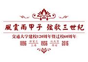 风云两甲子 弦歌三世纪 120周年校庆网